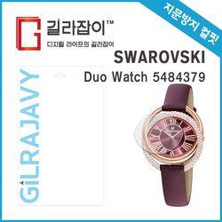 스와로브스키 Duo 워치 5484379 컬핏 지문방지 액정보호필름 2매