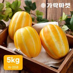 [가락마켓]고당도 아삭달콤 성주 꿀참외 5kg(16-20과)