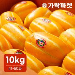 [가락마켓]고당도 아삭달콤 성주 꿀참외 10kg(41-50과