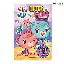 4000 티시태시 마이펀 놀이북