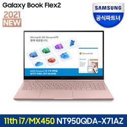 [당일퀵+4종기프트] 삼성 갤럭시북 플렉스2 NT950QDA-X71AZ