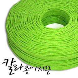 칼라지끈 벌크대용량칼라/종이노끈