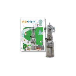 만공한국사 입체퍼즐 - 고려 관촉사 석조미륵보살입상