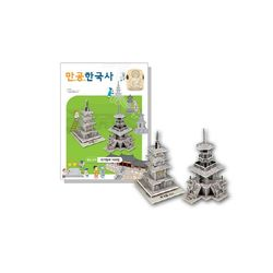 만공한국사 입체퍼즐 - 통일신라 석가탑과 다보탑