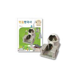 만공한국사 입체퍼즐 - 통일신라 석굴암