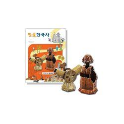만공한국사 입체퍼즐 - 가야 토기와 철제 갑옷