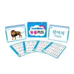 놀면서 배우는 PP 낱말카드 - 동물카드