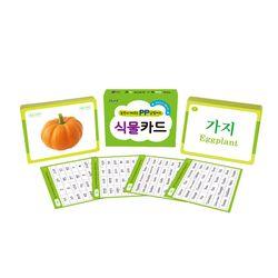 놀면서 배우는 PP 낱말카드 - 식물카드