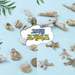 고리조개비즈모음고리형비즈공예재료바다혼합재료
