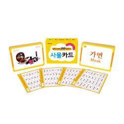 놀면서 배우는 PP 낱말카드 - 사물카드