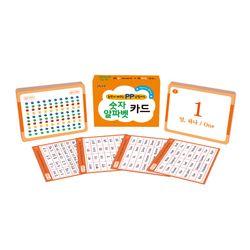 놀면서 배우는 PP 낱말카드 - 숫자알파벳카드