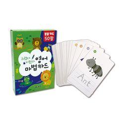 그렸다지웠다 영어 마법카드 - 동물