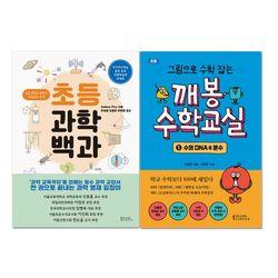 [동아시아사이언스]  초등과학백과 + 깨봉수학교실 2종세트