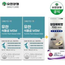 유한양행 유한 식물성MSM 240정X2개 (4개월분) 관절연골영양제