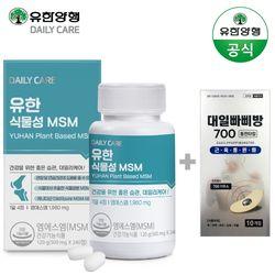 유한양행 유한 식물성MSM 240정 (2개월분) 관절연골영양제