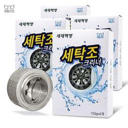 세탁기청소 세탁조클리너 4BOX
