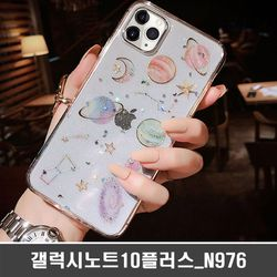노트10플러스 N976 쇼핑 우주행성 투명젤리 케이스