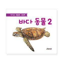아기손 세밀화 그림책 - 바다동물2