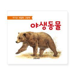 아기손 세밀화 그림책 - 야생동물