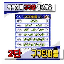 [오메가퍼즐] 63pcs 구구단 2단 판퍼즐