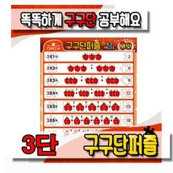 [오메가퍼즐] 63pcs 구구단3단 판퍼즐