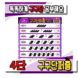 [오메가퍼즐] 63pcs 구구단 4단 판퍼즐