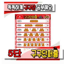 [오메가퍼즐] 63pcs 구구단 5단 판퍼즐