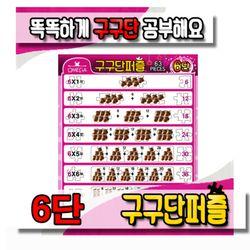 [오메가퍼즐] 63pcs 구구단 6단 판퍼즐