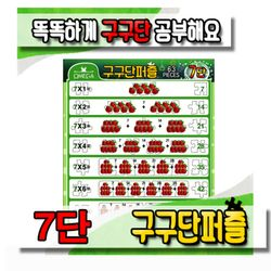 [오메가퍼즐] 63pcs 구구단 7단 판퍼즐