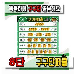 [오메가퍼즐] 63pcs 구구단 8단 판퍼즐