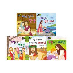 연두콩 성경동화 - 신약 5권세트