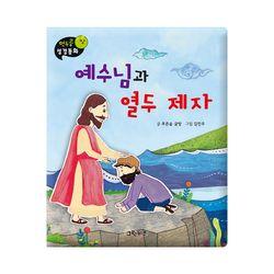 연두콩 성경동화 - 예수님과 열 두 제자
