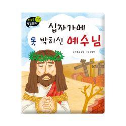 연두콩 성경동화 - 십자가에 못 박히신 예수님