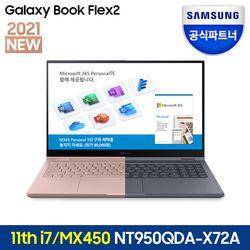 삼성 갤럭시북 플렉스2 NT950QDA-X72A SSD 1TB