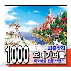 [오메가퍼즐] 1000pcs 직소퍼즐 14송이해바라기고흐 외 선택구매