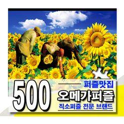 [오메가퍼즐] 500pcs 직소퍼즐 독도산토리니 외 선택구매