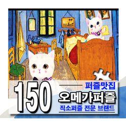 [오메가퍼즐] 150PCS 직소퍼즐 해바라기예수고흐 외 선택구매