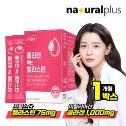 권나라 에버핏 콜라겐 먹는 엘라스틴 30포 1박스(1개월분)