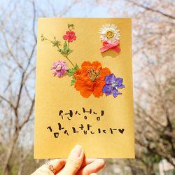 DIY 압화 캘리 카드 만들기세트(1인용)