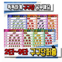 [오메가퍼즐] 63pcs 구구단 판퍼즐 2단9단 단수별 선택구매