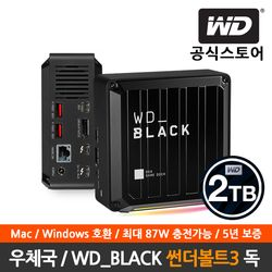 WD BLACK D50 GAME DOCK 2TB 썬더볼트3