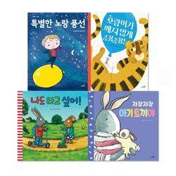 [사파리] 행복한 잠자리 베드타임 동화책 4권세트