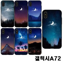 갤럭시A72 A726 밤하늘의달 풍경 카드 범퍼케이스