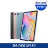 삼성 갤럭시탭 S6 라이트 Lite 64GB WIFI SM-P610 F