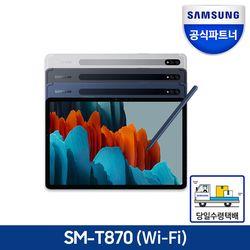 삼성 갤럭시탭 S7 11.0 WiFi 256GB SM-T870 F