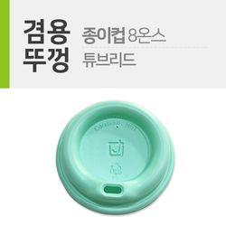 튜브리드 8온스 종이컵뚜껑 민트 1봉(100개)