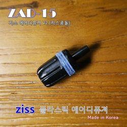 ZISS 지스 에어스톤 콩돌 (신형) ZAD-15