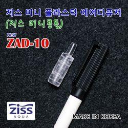 ZISS 지스 플라스틱 디퓨져 ZAD-10  1개