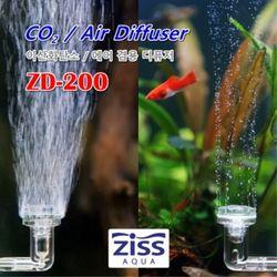 ZISS 지스 에어 확산기이탄 확산기 ZD-200