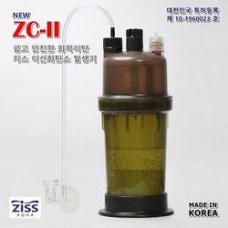 ZISS 지스 신형 이산화탄소 발생기 ZC-II